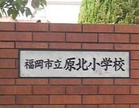 原北小学校の思い出(その1)
