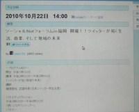 ソーシャルNetフォーラムin福岡は、明日開催です。
