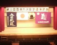 第38回西南・九大・合気道演武大会