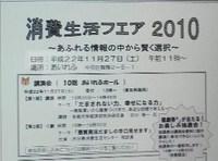 消費生活フェア2010