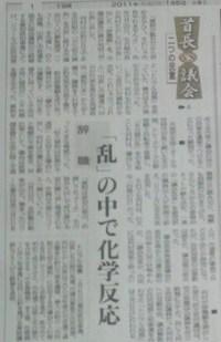 「首長VS議会」西日本新聞の連載
