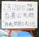 藤崎での、昨日の辻立ちです。