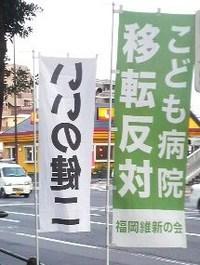 藤崎で辻立ちしてきました。
