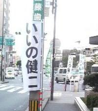 今日も、藤崎で辻立ちしてきました。