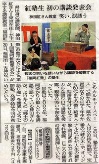 福岡紅塾発表会