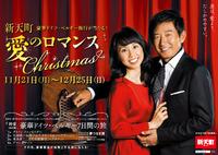 新天町 愛のロマンス CHRISTMAS