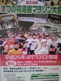 まつの桃源郷マラソン大会