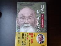 福岡と灸博士