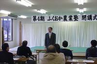ふくおか農業塾 第4期生 閉講式