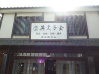山陰、青海島クルージング3