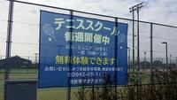 城島テニス教室の案内