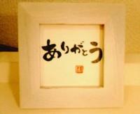 自分の字を好きになる。結書教室in福岡