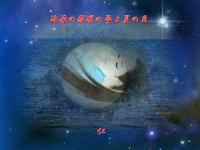 海原の藻屑の夢よ夏の月