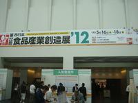 第22回西日本食品産業創造展(マリンメッセ)
