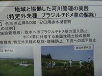 視察研修会(山ノ井川水系汚濁防止委員会)