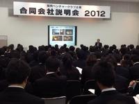 福岡ベンチャークラブ合同会社説明会 2012