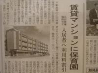 廣田商事 賃貸マンションに保育園