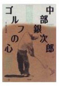 梅雨明け初ゴルフ
