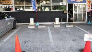 無断駐車は禁止ですよ。