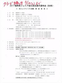 2017 福岡県ジュニア強化指定選手選考会(秋季)・2017 福岡県ジュニアダブルス選手権大会 の申込のお知らせです。
