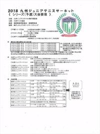 2018九州ジュニアテニスサーキットの申込のお知らせです。