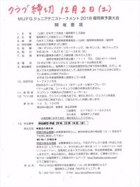 MUFGジュニアテニストーナメント2018福岡県予選の申込のお知らせです。