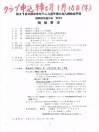 2019 全国小学生テニス選手権大会 福岡県予選 クラブ申し込みのお知らせです。
