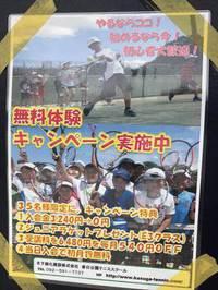 テニス 無料体験 キャンペーン 延長に入ります。