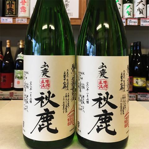 山廃純米酒 秋鹿 槽搾直汲み