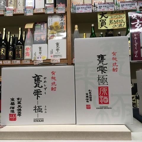 甕雫極&極原酒