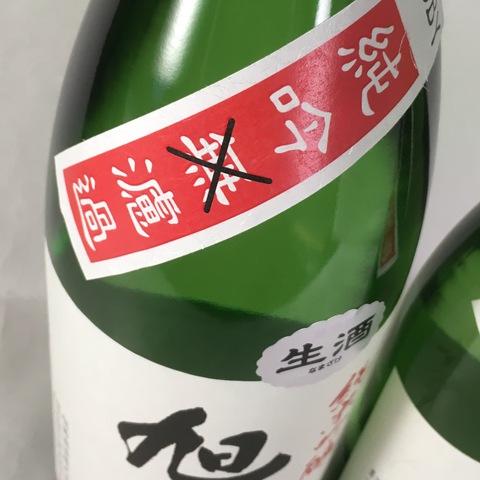 旭菊 純米吟醸 生原酒肩ラベル