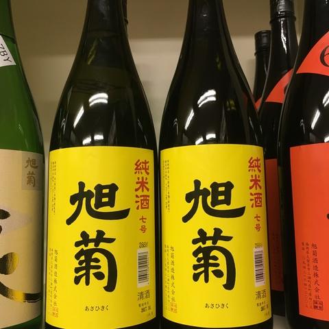 旭菊 純米酒七号