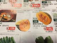ハロウィンに八媛かぼちゃを食べよう。