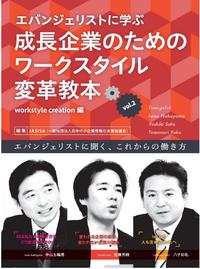 青本に続き赤本(Vol.2)も発刊されました!