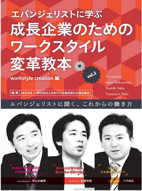 ワークスタイル本(赤本)