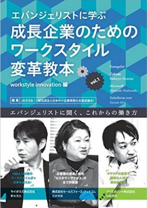 ワークスタイル本(青本)