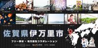 佐賀県伊万里市のフリー素材
