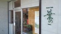 Green Cafe 「葉の」