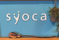 鎌倉のお店、『syoca』。