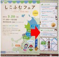 3月20日 博多駅前広場 イベントスペースに出店していま~す。