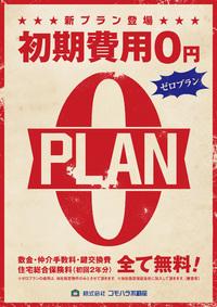 【好評】敷金、礼金無し!初期費用0円プラン!