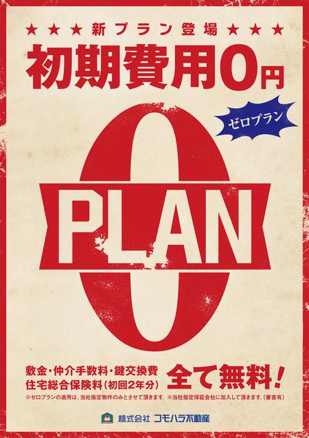 初期費用0円プラン