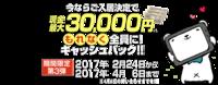 現金最大30,000円もれなく全員にキャッシュバックキャンペーン!【マイナビ賃貸】
