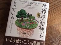 植物好きの読書
