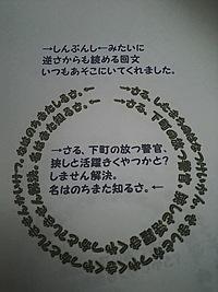 回文・言葉遊び・40周年・200巻完結