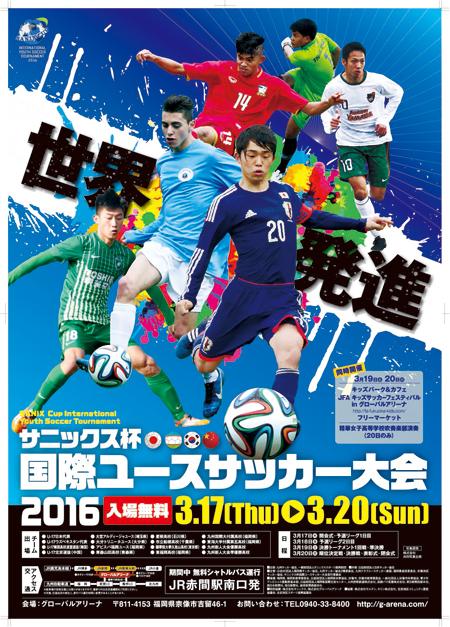サニックス杯国際ユースサッカー大会2016