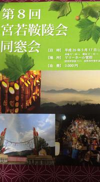 宮若鞍陵会2014