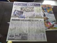甲子園出場!おめでとうございます!