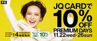 JQカードで10%OFF !!!