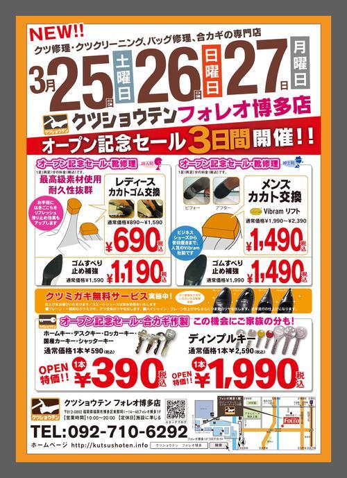 博多 フォレオ店本日オープン!